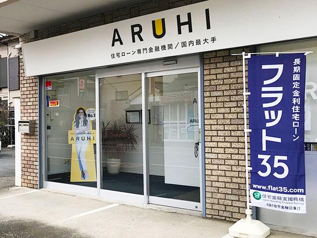 ARUHI 川越店